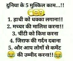 Jokes Quotes, Hindi Quotes, Funny Quotes, Islamic Quotes, Qoutes, Memes, Weird Facts, Fun Facts, Crazy Facts