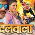 DILWALA – FULL BHOJPURI MOVIE DOWNLOAD IN HD MP4