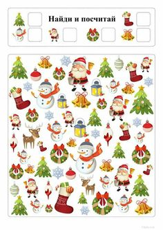 Preschool Christmas Activities, Christmas Worksheets, Creative Activities For Kids, Crafts For Kids To Make, Christmas Printables, Preschool Crafts, Toddler Activities, Toddler Christmas, Noel Christmas