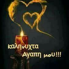 Good Night, Good Morning, Love, Husband, Poster, Baby, Nighty Night, Buen Dia, Amor
