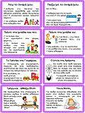 Νηπιαγωγός για πάντα | Παιχνίδια Γνωριμίας 1st Day Of School, Beginning Of The School Year, I School, Primary School, Kindergarten Games, Preschool Education, Speech Therapy Activities, Learning Activities, Yoga For Kids