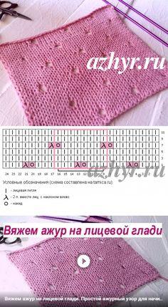 Lace Knitting Stitches, Knitting Basics, Lace Knitting Patterns, Knitting Charts, Easy Knitting, Knitting Projects, Knitting Socks, Stitch Patterns, Josi