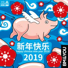 Happy New Year of the pig. Year Of The Pig, Happy New Year, 2d, Happy New Years Eve