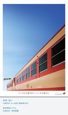 Get Back Tōhoku / Japan Travel & Transport Japanese Photography / Award-winning Photography For Design / D&AD Web Design, Japan Design, Layout Design, Design Art, Design Styles, Print Design, Award Winning Photography, Photography Awards, Colour Photography