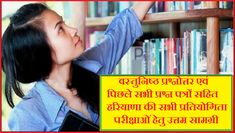 Old Question Papers, Previous Year Question Paper, Paper Book, Old Paper, Ssc Question, Soil Conservation, Gk In Hindi, Health And Fitness Apps, Job Information