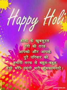 Holi..... Holi Wishes Quotes, Holi Wishes In Hindi, Happy Holi Quotes, Holi Wishes Images, Happy Holi Images, New Year Wishes Quotes, Happy Holi Wishes, Diwali Wishes, Beautiful Morning Quotes
