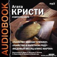 Достоевский братья карамазовы аудиокнига слушать онлайн