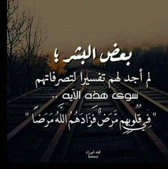 مااا اكثررهم ..! Short Quotes Love, Arabic Love Quotes, Arabic Words, Islamic Quotes, Best Quotes, Words Quotes, Qoutes, Life Quotes, Sayings