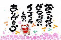 招福猫ギャラリー Neko, Snoopy, Messages, Words, Benefit, Quotes, Fictional Characters, Japanese Phrases, Quotations