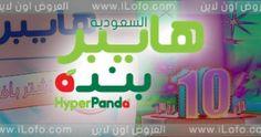 عروض هايبر بنده السعودية من 19 – 25 نوفمبر 2015 عشانكم حرقنا الأسعار