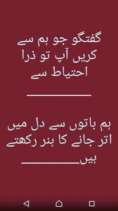 Alfaz k jadogar k naam Poetry Pic, Love Quotes Poetry, Love Poetry Urdu, Deep Poetry, Urdu Funny Poetry, Best Urdu Poetry Images, Silent Words, Iqbal Poetry, Best Friend Quotes Funny