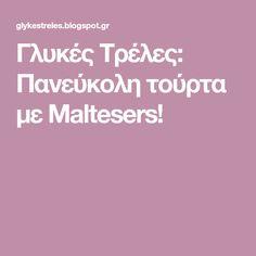 Γλυκές Τρέλες: Πανεύκολη τούρτα με Maltesers!