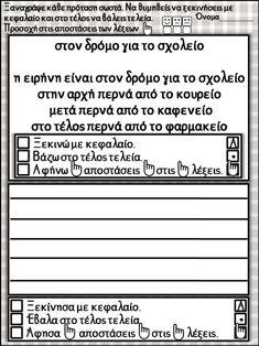 Σκανταλιές! 200 φύλλα εργασίας για ευρύ φάσμα δεξιοτήτων παιδιών της … Starting School, Words, Horse
