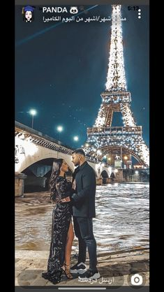 Uber, Couple Goals, Relationship Goals, Plus Size Outfits, Casual Outfits, Poses, Future, Couples, Photography