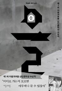[알라딘]을 - 제1회 자음과모음 신인문학상 수상작