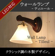 Tilleul・ティユール ウォールランプ rmp wlp ブラケットライト ウォールライト LED電球対応 室内 屋内 壁掛け照明 壁付け照明 おしゃれ アンティーク 新築 リフォーム 階段 廊下 洗面所