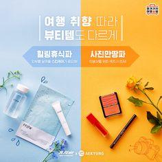 여행파우치는 내 여행스타일에  맞게 채우는 것이 가장 중요하지!  ⠀  뷰티템으로 알아보는... Ad Design, Event Design, Layout Design, Branding Design, Event Banner, Web Banner, Website Layout, Web Layout, Korea Design