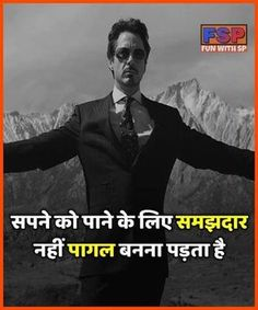 Home Based Vending Machine Business Home Based Business Floor Plan. Inspirational Quotes In Hindi, Motivational Picture Quotes, Hindi Quotes On Life, Motivational Thoughts, Qoutes, Desi Quotes, Marathi Quotes, Sandeep Maheshwari Quotes, Army Quotes