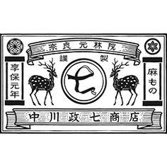 重政 中川