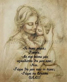 My Children, Good Morning, Facebook, Words, Quotes, Buen Dia, Quotations, My Boys, Bonjour