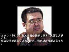 金正男氏マレーシアの空港で暗殺か…「顔に液体をかけられた」2人組の女スパイ毒殺説も