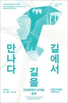 충북 민속전 '길에서 길을 만나다' 포스터 이미지