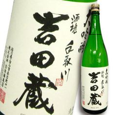 Find this and have a drink. (I saw The Birth of Sake)