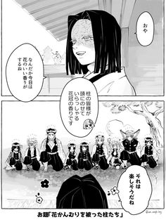 Kimetsu no Yaiba [Doujinshi] Anime Meme, Otaku Anime, Manga Anime, Gato Anime, Slayer Meme, Familia Anime, Dragon Slayer, Short Comics, Anime Angel