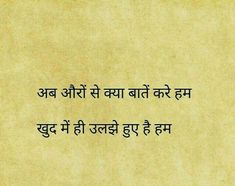 Hindi Quotes, Best Quotes, Life Quotes, Thoughts And Feelings, Deep Thoughts, Typed Quotes, Myself Status, Gulzar Quotes, True Sayings