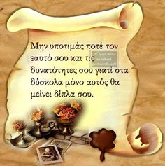 Greek Quotes, True Words, Afternoon Tea, Letters, Humor, Life, Football, Night, Soccer