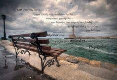 ολα....... Greek Quotes, My Memory, Of My Life, Personality, Life Quotes, Letters, Memories, Feelings, My Love