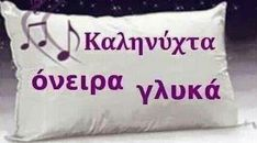 Good Night, Throw Pillows, Greek, Google, Nighty Night, Toss Pillows, Greek Language, Decorative Pillows, Decor Pillows