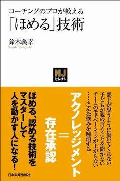 コーチングのプロが教える 「ほめる」技術 鈴木義幸 読了:2016年3月23日