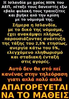 Unique Quotes, New World Order, Athens, Funny Photos, Greece, Knowledge, Facts, Sayings, History