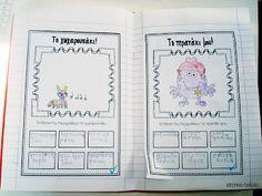 Πάντα γκρινιάζουμε ότι τα παιδιά δεν χρησιμοποιούν επίθετα στον γραπτό τους λόγο. Άλλωστε ούτε κι εγώ σαν παιδί χρησιμοποιούσα! Μήπω... Nouns And Adjectives, Greek Language, Too Cool For School, School Stuff, Dyslexia, Second Grade, Grammar, Bullet Journal, Letters