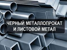 Черный металлопрокат, оцинкованный и листовой металл