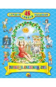 45 лучших стихов малышам. Зинаида Александрова