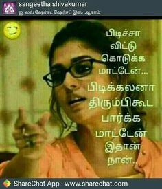 Couple Quotes, Mom Quotes, True Quotes, Qoutes, Love Failure Quotes, Quotes About Strength, Girly Facts, Tamil Love Quotes, Girl Attitude
