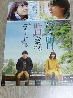 Tomorrow I Will Date With Yesterday's You 2016/12 Movie Flyer Poster Chirashi 1