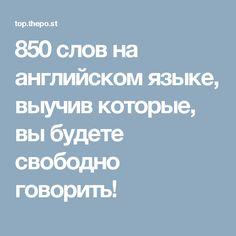 850 слов на английском языке, выучив которые, вы будете свободно говорить!