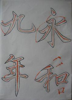 書道 行書 - やよひのつれづれ日記 Yayoi's Japanese Calligraphy