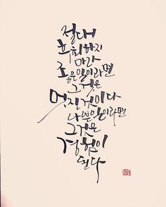 """. 힘을주는 명언하나 보여드려요~ """"절대 후회하지마라. 좋은 일이라면 그것은 멋진 것이다. 나쁜 일이라면 그것은 경험이 된다"""" -빅토리아 홀트- . . www.zisc.co.kr . . #캘리그라피 #명언 #캘리 #calligraphy #calli #글씨 #글스타그램 #글귀 #캘리그램 #handwriting #분당캘리 #지인심캘리그라피 #붓펜캘리 #캘스타그램 #명언스타그램 #글씨그램 #소통 #인친 #koreancalligraphy"""