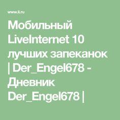 Мобильный LiveInternet 10 лучших запеканок | Der_Engel678 - Дневник Der_Engel678 |
