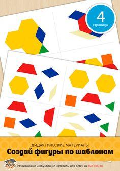 Составление фигур из геометрических фигур — важная часть развития младших школьников. Чтобы провести интересное и необычайно яркое занятие, скачайте пособие с этой страницы. Материал «Создай фигуры по шаблонам» нужен, чтобы: Развить мелкую моторику рук: постоянно передвигая картинки и меняя их местами, малыш приучится делать множество движений. Научиться правильно и логично мыслить: геометрические фигуры необходимо соединять по алгоритму. Чтобы не ошибиться … Preschool Lesson Plan Template, Lesson Plan Templates, Preschool Lessons, Activities For Kids, Short Poems For Kids, T Craft, Alphabet Worksheets, Educational Games, Child Development