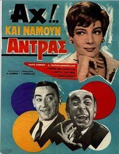 Cinema Posters, Movie Posters, Old Greek, Old Movies, Classic Movies, Kai, Actors, Retro, Film