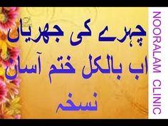Chehre Ki Jhuriyan Khatam Karne Ka Tarika in Urdu/hindi