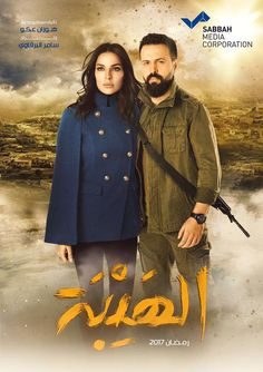 Image result for مسلسل الهيبة Series Movies, Movies And Tv Shows, Arab Actress, Celebs, Celebrities, Me Me Me Anime, Movie Tv, Actresses, Mens Fashion