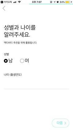 App Ui Design, Mobile App Design, Mobile Ui, Ui Forms, House App, Text Layout, Writing, Popup, Seoul