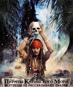 Пираты Карибского моря 5: Мертвецы не рассказывают сказки (25.05.2017) http://www.yourussian.ru/146839/пираты-карибского-моря-5-мертвецы-не-рассказывают-сказки-25-05-2017/   Капитан Джек Воробей окончательно исчерпал свою удачу но вскоре обнаруживает, что за его головой охотится старый заклятый неприятель, беспощадный капитан Салазар и его призрачные пираты беспрекословно исполняющие все его приказы. Они чудом спаслись из Дьявольского треугольника и на этот раз, в их планах уничтожить всех…