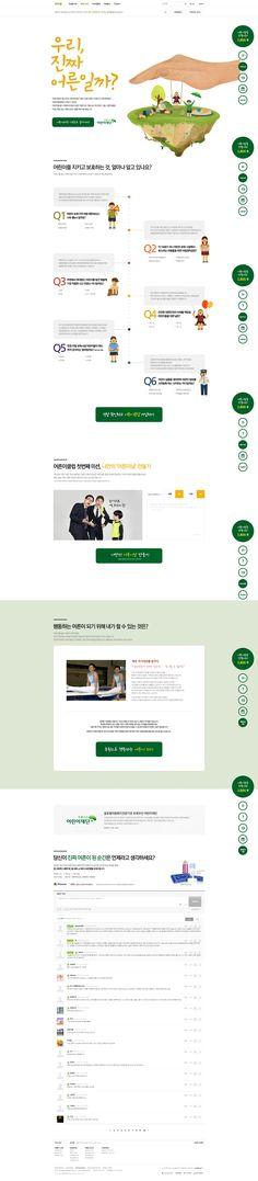 네이버 해피빈  어린이재단 프로모션사이트
